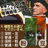 【無農薬 コーヒー】有機栽培 カルロスさんのコーヒー 200g入り【HLS_DU】【あす楽対応】【3,000円以上送料無料】