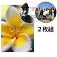 SITH Ho'oponopono DVD 〜平和は「わたし」から始まる〜 (2枚組)【送料無料】【あす楽対応】【HLS_DU】