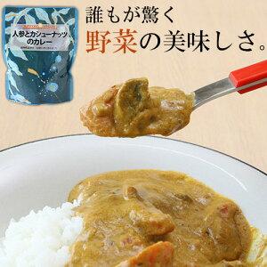 〜カノウユミコさんプロデュース〜 人参とカシューナッツのカレー 200g