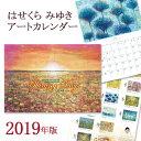 【限定生産】はせくらみゆき アートカレンダー2019 Shining Days−光の中へ−