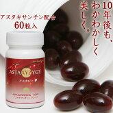 アスタキサンチン含有サプリメントアスタジー