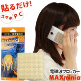MAXmini電磁波ブロッカー