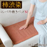 柿渋染コンパクト敷パッド・M(67×100cm)