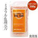 食用ヒマラヤ岩塩ピンクソルト「めぐみ/グレイン/業務用1kg」【送料無料】※岩塩を挽くためのミルが必要です。