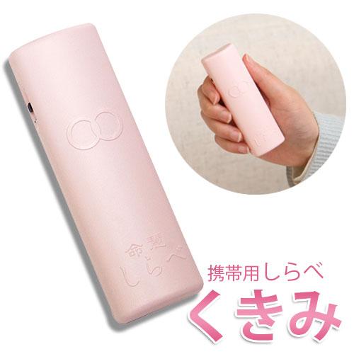 携帯用しらべ くきみ:トータルヘルスデザイン