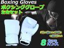 ボクシンググローブ 左右1セット 8オンス/8oz ホワイト...