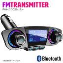 FMトランスミッター Bluetooth ハンズフリー通話 レシーバー USBポート AUX TFカード 電話 ブルートゥース 車載用 Bluetooth4.0 レシーバー 音楽 高音質 無線 USB接続 シガーソケット電源 スマホ ペアリング 再生