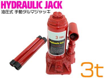 ダルマジャッキ 3t/3トン 油圧ジャッキ 油圧式ジャッキ 油圧ボトルジャッキ 【油圧 ジャッキ ボトルジャッキ ジャッキアップ タイヤ交換 車 手動 メンテナンス 3ton】