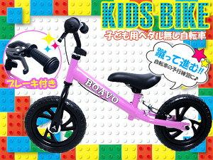 キッズ用 ペダルなしバイク ブレーキ機能搭載 軽量フレーム 12インチ ピンク 【ペダル無し自転車 子供用自転車 子ども キッズバイク キッズ自転車 ランニングバイク ノーパンクタイヤ バラ