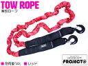 ※NEW※ 伸縮 牽引ロープ 14t 3.5m レッド 赤 ...