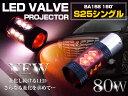 CREE製 LED 80W S25 シングル180度 12V/24V レッド 赤 ポジション球 単品 1個 【テール テールランプ テールライト バックライト バックランプ ライト バルブ LEDバルブ 交換球 CREE】