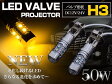 CREE製 LED H3 50W 12V/24V イエロー 黄色 フォグランプ LEDバルブ 2個セット 【フォグ フォグライト バルブ LEDバルブ 交換球 CREE】