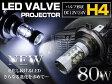 CREE製XB-D LED H4 Hi/Lo 80W 12V/24V ホワイト 白 フォグランプ 単品 1個 【フォグ フォグライト ヘッドライト ヘッドランプ バルブ LEDバルブ 交換球 CREE】