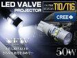 CREE製 プロジェクター LED T10/T16 ウェッジ球 50W 12V/24V ホワイト 白 単品 1個 【バックランプ バックライト スモールライト スモールランプ ライト バルブ LEDバルブ 交換球 CREE】