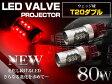 CREE製 XB-D LED 80W T20 ダブル球 レッド ブレーキランプ レッド 赤 2個セット 【ブレーキライト バルブ ポジション球 LEDバルブ 交換球 CREE】