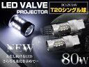 CREE製 LED T20シングル ウェッジ球 80W 12V/24V ホワイト 2個セット 【ブレーキライト バルブ ポジション球 LEDバルブ 交換球 CREE】