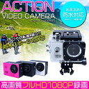 ※高画質 720P フルHD アクションビデオカメラ 水深3...