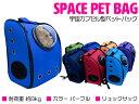 宇宙船カプセル型ペットバッグ キャリーバッグ リュック カプ...