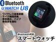 スマートウォッチ Bluetooth 腕時計 U8 ブラック/黒 【電話 ハンズフリー 通話 USB bluetooth ブルートゥース 時計 iPhone Android スマホ】