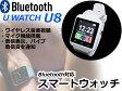 スマートウォッチ Bluetooth 腕時計 U8 ホワイト/白 【電話 ハンズフリー 通話 USB bluetooth ブルートゥース 時計 iPhone Android スマホ】