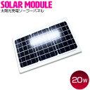 ソーラーパネル 20w 太陽光発電 太陽光パネル 単結晶 【...