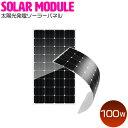 フレキシブルソーラーパネル 超薄型 軽量 100w 太陽光発...