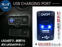 LED付き USB充電ポート &...