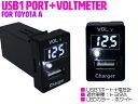 電圧計 デジタル表示 充電ポート付 USBスイッチ トヨタA ヴェ...