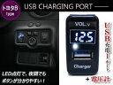 電圧計 デジタル 表示 USB充電ポート付 USBスイッチ ...