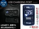 電圧計 デジタル 表示 USB充...