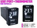 温度計 デジタル 表示 USB充電ポート付 USBスイッチ トヨタA ...