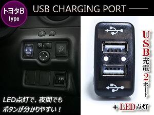 LED付き USB2ポート 充電用 US...
