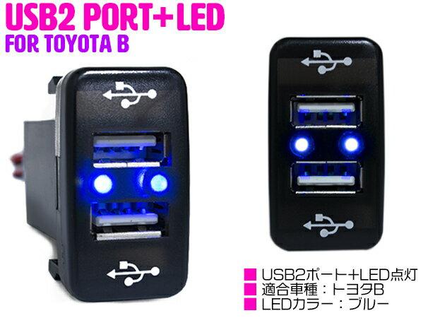 内装パーツ, その他 LED USB2 USB B ZZT230 UCF2021 JZZUZZ30 JZX100 NOAH AZR60 USB 2