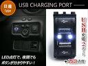 LED付き USB2ポート 充電...