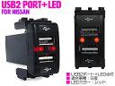 LED付き USB2ポート 充電用 USBスイッチ ニッサンA ジューク ...