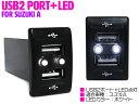 LED付き USB2ポート 充電用 USBスイッチ スズキA マツダ AZワ...