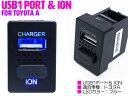 消臭効果 マイナスイオン+USB1ポート USBスイッチ トヨタA ブ...