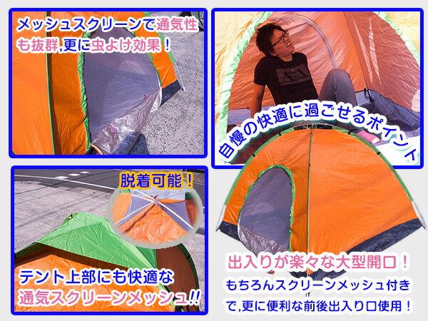 ワンタッチ式 ドーム型テント ※収納バッグ付き 2~3人用 キャンプ用テント オレンジ