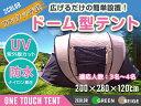 ワンタッチ式 ドーム型テント ※収納バッグ付き 2〜4人用 ...