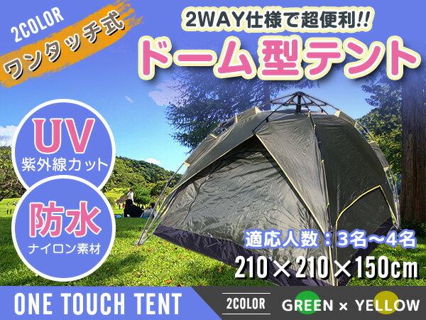 2way ワンタッチ式 ドーム型テント ※収納バッグ付き 2~4人用 キャンプ用テント グリーン/緑