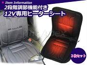 ヒーター ホットカーシート ブラック シガソケ ソケット ホットシートヒーター