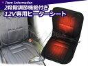 【送料無料】【あす楽対応】 12V シートヒーター 二段階調整 ホットカーシート ヒーターシー…