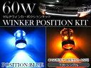 CREE製 最新素子XB-D採用! プロジェクターLED ウィンカーポジション内蔵 LEDバルブ T20 シングル 60Wマルチバルブ ブルー⇔アンバー ウインカーバルブ切替 ポジション球 ウィポジ ウインカー球 青 オレンジ ウェッジ球 DC12V ダブル発光 ステルス球