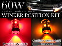 CREE製 最新素子XB-D採用! プロジェクターLED ウィンカーポジション内蔵 LEDバルブ T20 シングル 60Wマルチバルブ レッド⇔アンバー ウインカーバルブ切替 ポジション球 ウィポジ ウインカー球 赤 オレンジ ウェッジ球 DC12V ダブル発光 ステルス球