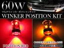 CREE製 最新素子XB-D採用! プロジェクターLED ウィンカーポジション内蔵 LEDバルブ T20 ピンチ部違い 60Wマルチバルブ レッド⇔アンバー ウインカーバルブ切替 ポジション球 ウィポジ ウインカー球 赤 オレンジ ウェッジ球 DC12V ダブル発光 ステルス球