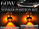 CREE製 最新素子XB-D採用! プロジェクターLED ウィンカーポジション内蔵 LEDバルブ T20 シングル 60Wマルチバルブ アンバー⇔アンバー ウインカーバルブ切替 ポジション球 ウィポジ ウインカー球 オレンジ ウェッジ球 DC12V ダブル発光 ステルス球