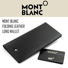 【MONTBLANC】モンブラン30600ウォレット35790メンズ長財布レザー札入れブラックMB-35790