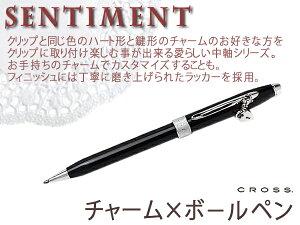 【名入れ可能】揺れるチャーム♪CROSS クロス SENTIMENT センチメントボールペン ハート型 鍵型...