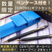 【ペンケースのおまけ付き】【CROSS】クロスCENTURYCLASSICCENTURYセンチュリークラシックセンチュリーペンシルシャープペン0.7mmクラシックブラックボールペン2本セットでこの価格2502350305CROSS2502-250305【ネコポス不可】