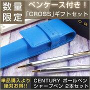 【ペンケースのおまけ付き】【CROSS】クロスCENTURYCLASSICCENTURYセンチュリークラシックセンチュリーメダリストペンシルシャープペン0.7mmボールペン2本セットでこの価格3302330305CROSS3302-330305【ネコポス不可】